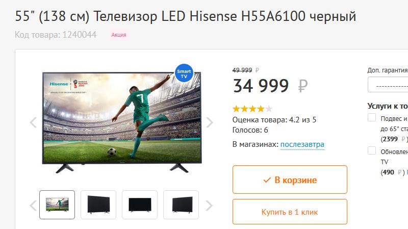 Цена на телевизор Hisense H55A6100 в магазине DNS.