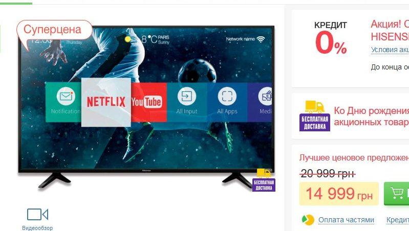 Цена на телевизор Hisense H55A6100 в магазине Rozetka.