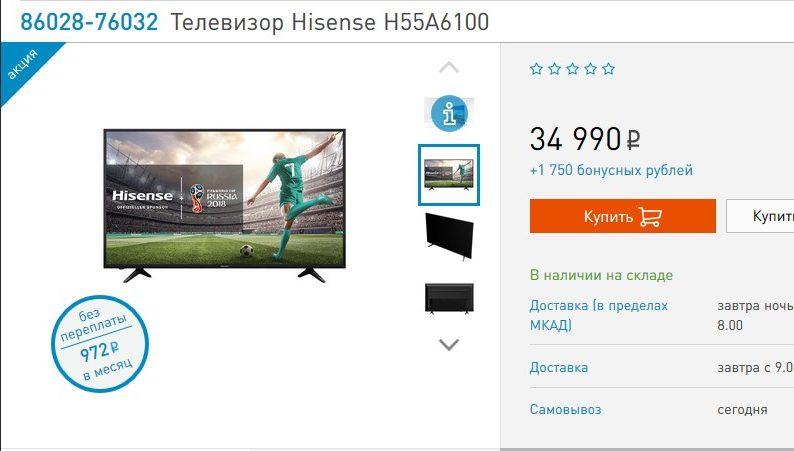 Цена на телевизор Hisense H55A6100 в магазине Технопарк.